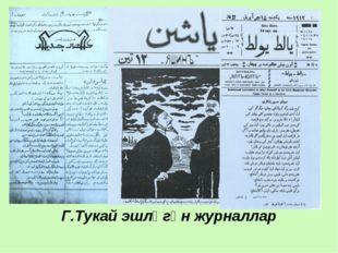 Г.Тукай эшләгән журналлар