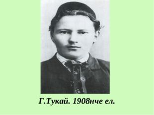 Г.Тукай. 1908нче ел.