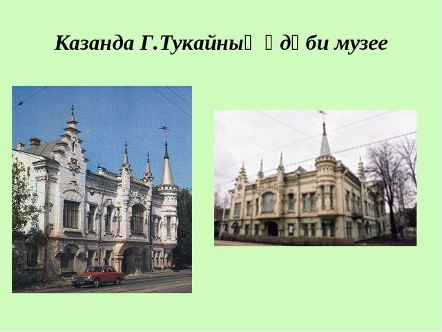 Казанда Г.Тукайның әдәби музее