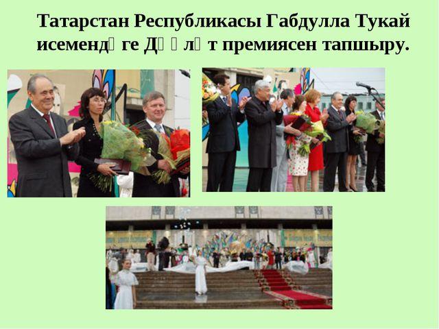 Татарстан Республикасы Габдулла Тукай исемендәге Дәүләт премиясен тапшыру.