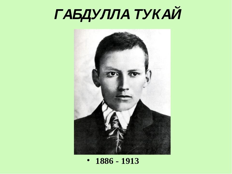 ГАБДУЛЛА ТУКАЙ 1886 - 1913