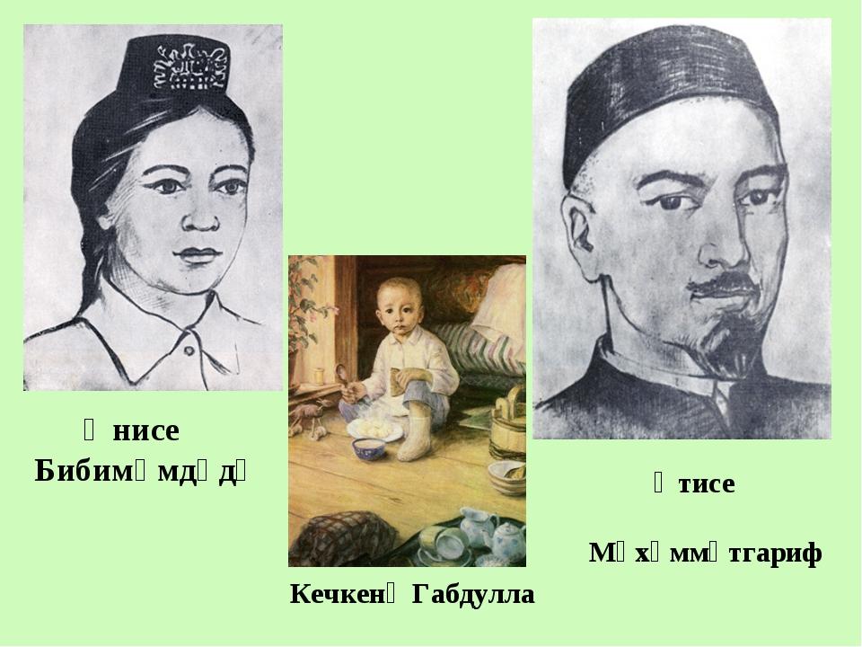 Әнисе Бибимәмдүдә Әтисе Мөхәммәтгариф Кечкенә Габдулла