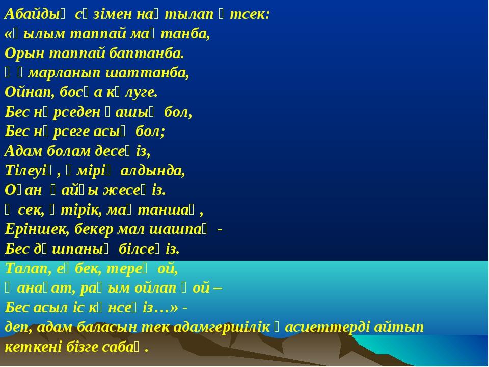 Абайдың сөзімен нақтылап өтсек: «Ғылым таппай мақтанба, Орын таппай баптанба....