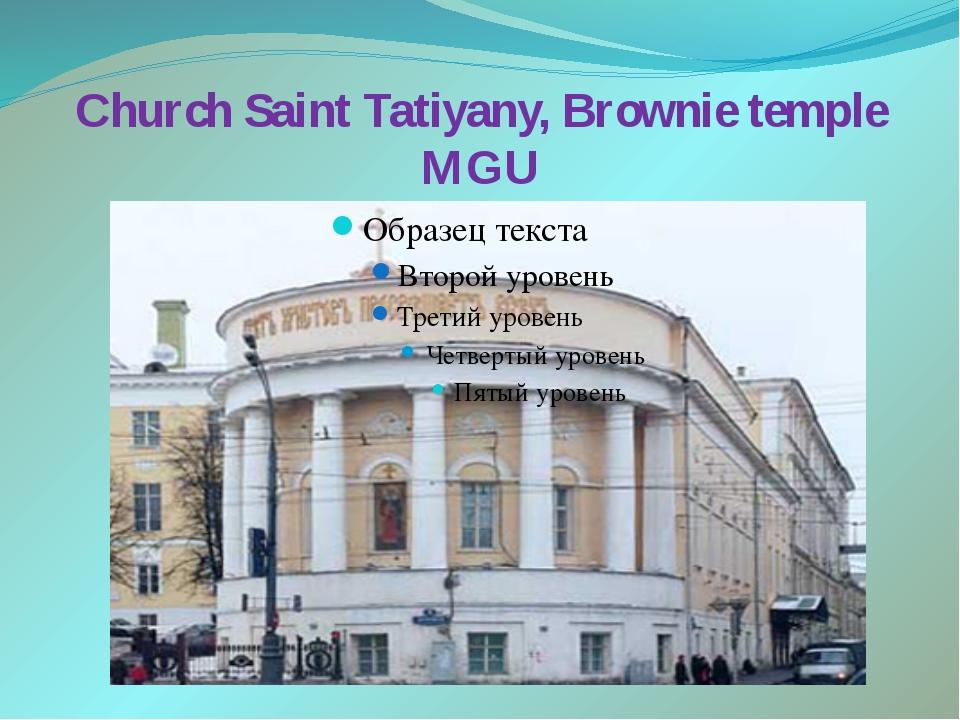 Church Saint Tatiyany, Brownie temple MGU