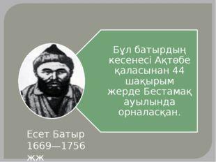 Кабанбай батыр 1692-1770 гг.