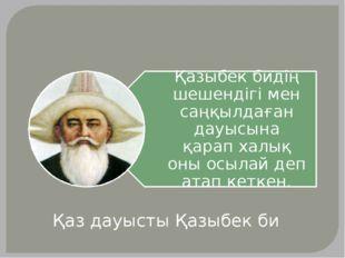 Казахскиеханы 10 20 30 40 50 Қазақхандары 10 20 30 40 50 Казахские бии 10 20