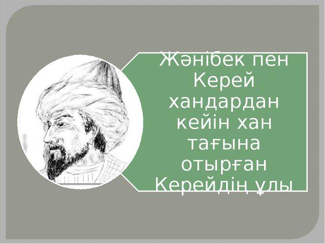 Кенесары Касымулы