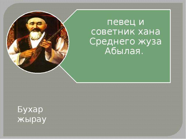 Богенбай батыр 1680 — 1778