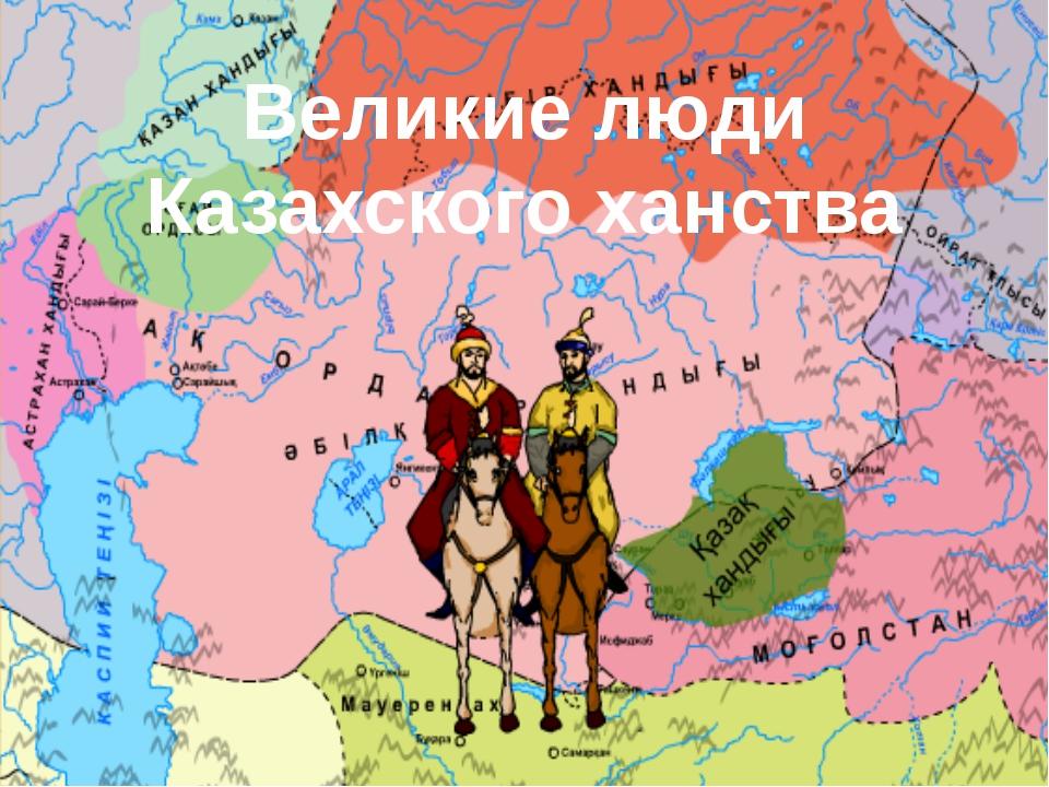 Великие люди Казахского ханства