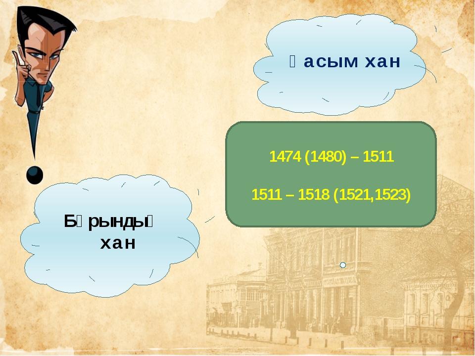 Қазыбек би 1667 -1763 жж.