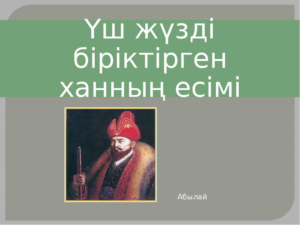 Исатай Тайманов 1791 — 1838