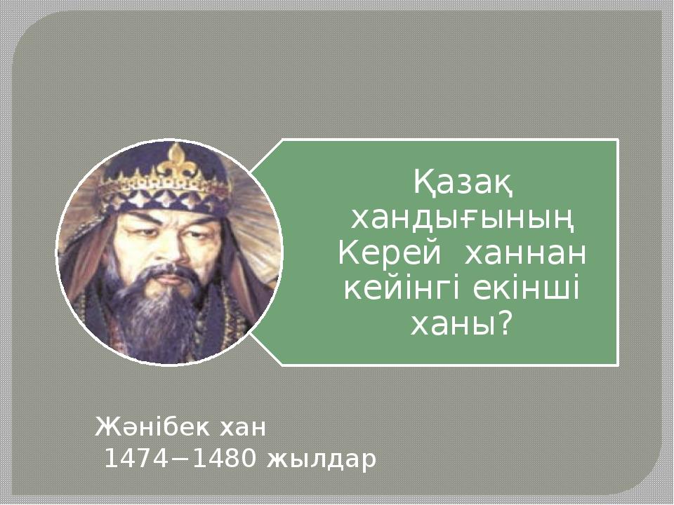 Богенбай батыр