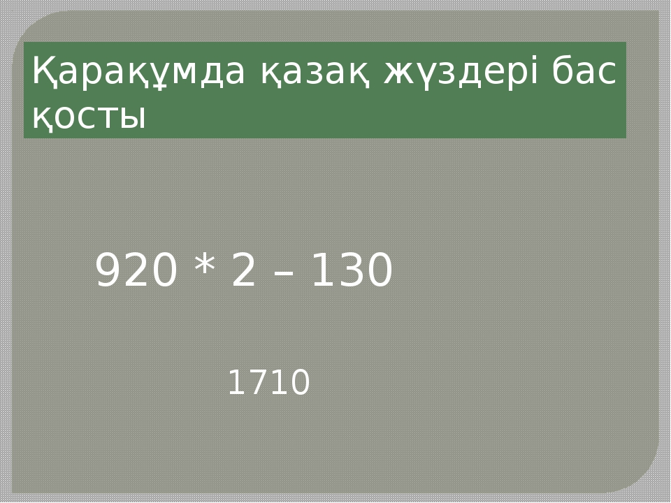 Казахскиеханы 10 20 30 40 50 Қазақхандары 10 20 30 40 50 Казахские бии 10 20...