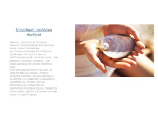 Целебные свойства жемчуга Жемчуг - индикатор здоровья. Жемчуг способствует до