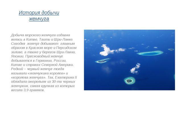 История добычи жемчуга Добыча морского жемчуга издавна велась в Китае, Таити...
