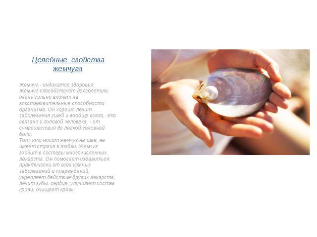 Целебные свойства жемчуга Жемчуг - индикатор здоровья. Жемчуг способствует до...