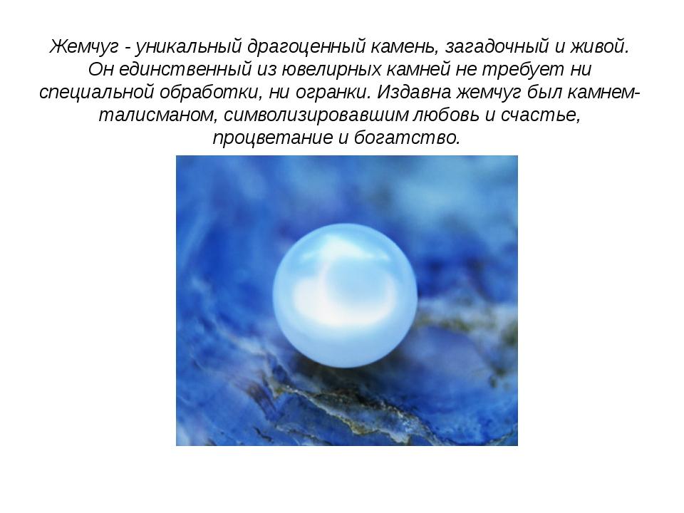Жемчуг - уникальный драгоценный камень, загадочный и живой. Он единственный и...