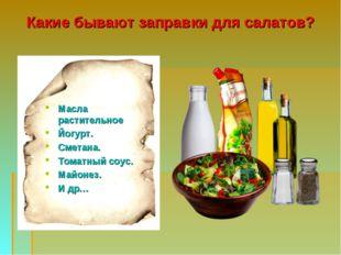Какие бывают заправки для салатов? Масла растительное Йогурт. Сметана. Томатн