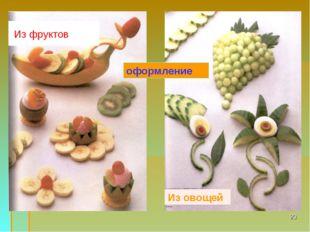 * Из фруктов Из овощей оформление