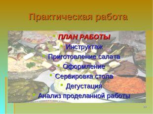 * Практическая работа ПЛАН РАБОТЫ Инструктаж Приготовление салата Оформление