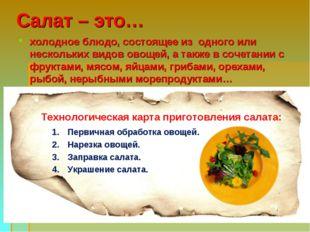 Салат – это… холодное блюдо, состоящее из одного или нескольких видов овощей,