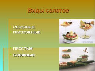 * Виды салатов СЕЗОННЫЕ ПОСТОЯННЫЕ ПРОСтые сложные