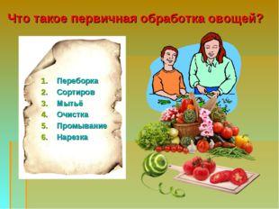 Что такое первичная обработка овощей? Переборка Сортиров Мытьё Очистка Промы