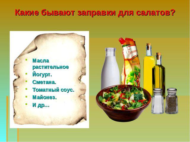 Какие бывают заправки для салатов? Масла растительное Йогурт. Сметана. Томатн...