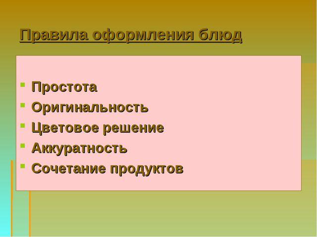 Правила оформления блюд Простота Оригинальность Цветовое решение Аккуратность...
