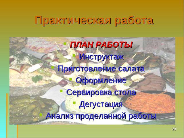 * Практическая работа ПЛАН РАБОТЫ Инструктаж Приготовление салата Оформление...