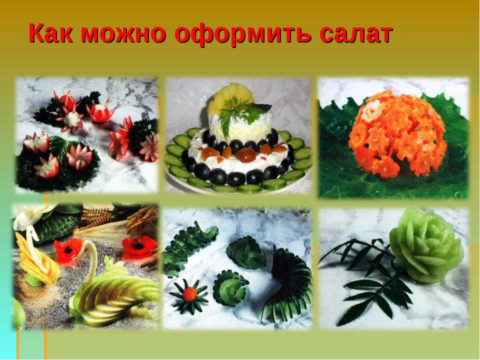 Как можно оформить салат