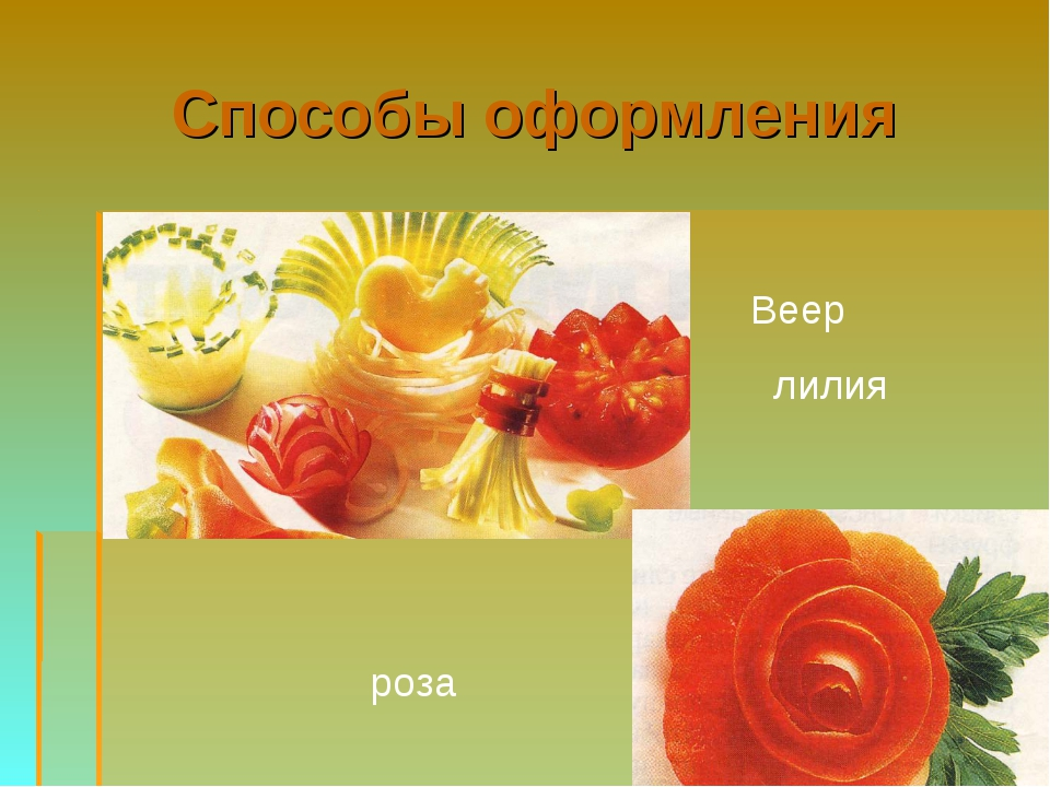 * Способы оформления Веер лилия роза