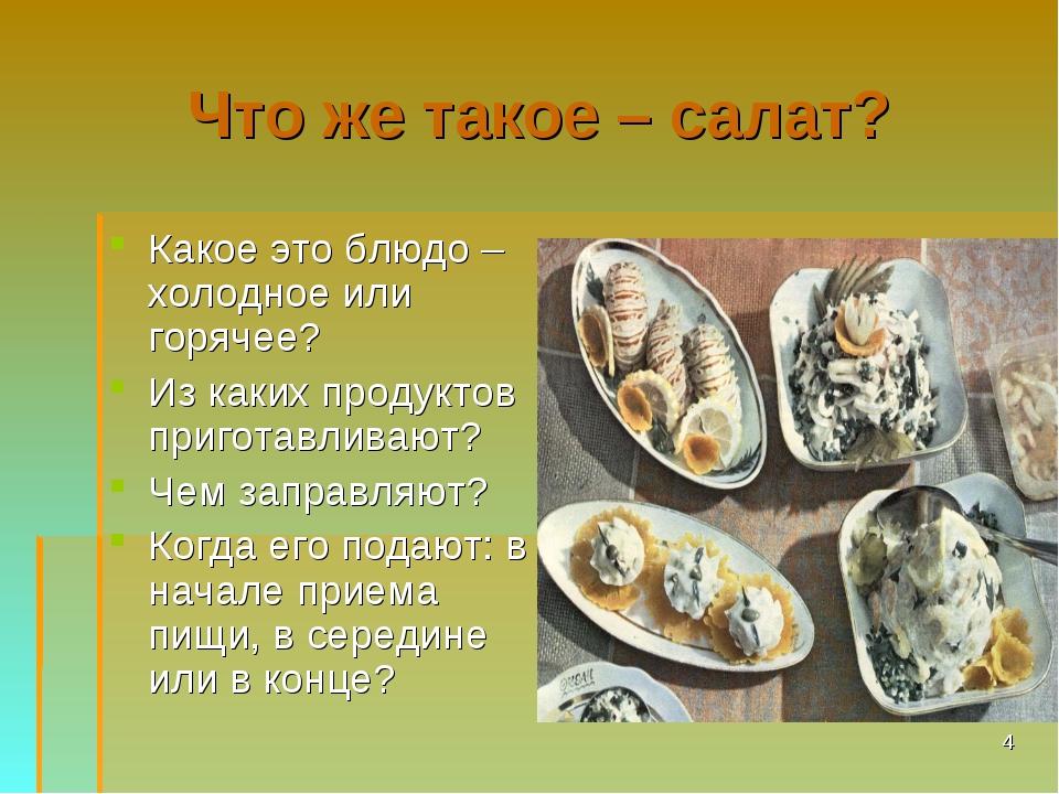 * Что же такое – салат? Какое это блюдо – холодное или горячее? Из каких прод...