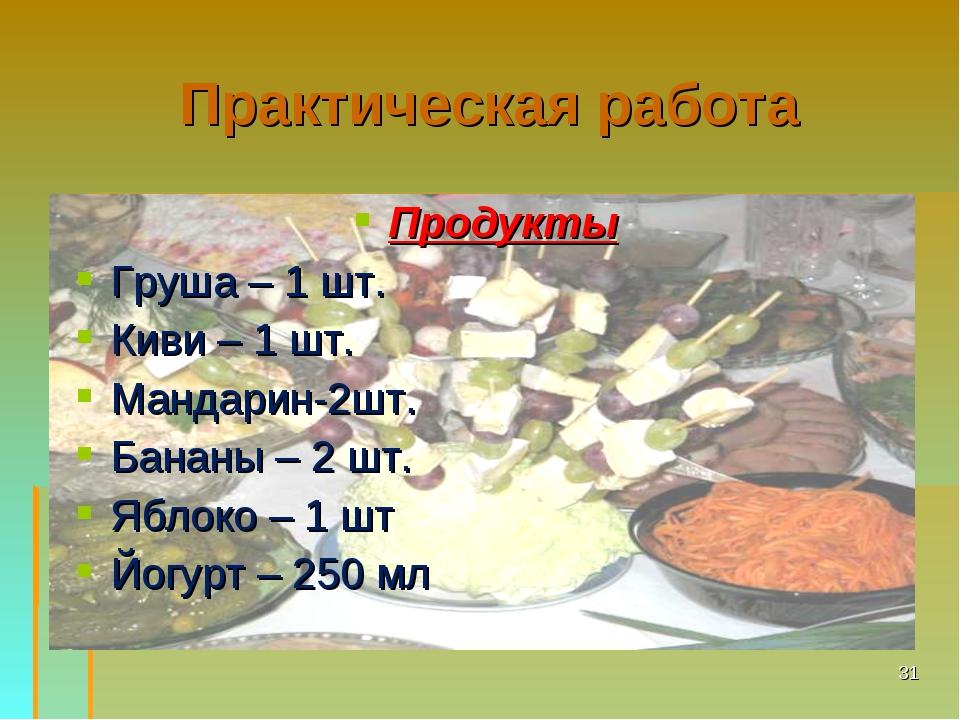 * Практическая работа Продукты Груша – 1 шт. Киви – 1 шт. Мандарин-2шт. Банан...