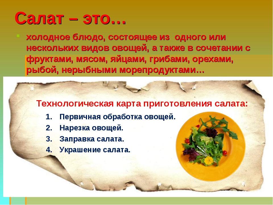 Салат – это… холодное блюдо, состоящее из одного или нескольких видов овощей,...