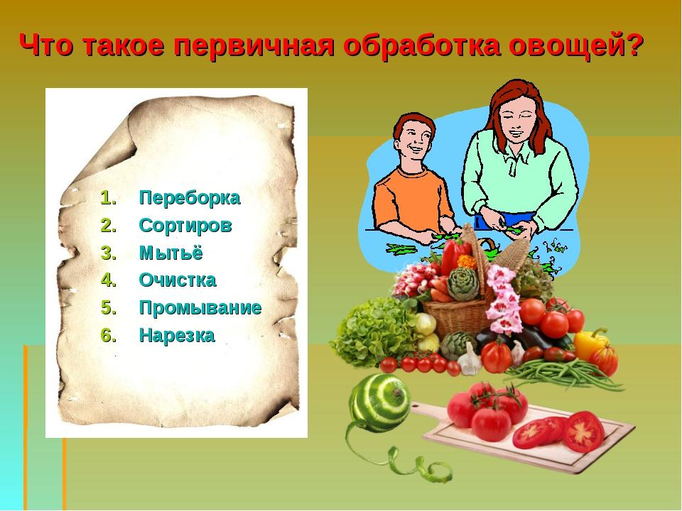 Что такое первичная обработка овощей? Переборка Сортиров Мытьё Очистка Промы...