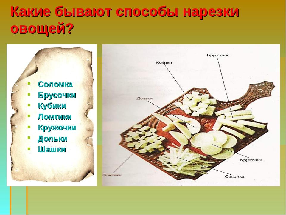 Какие бывают способы нарезки овощей? Соломка Брусочки Кубики Ломтики Кружочки...