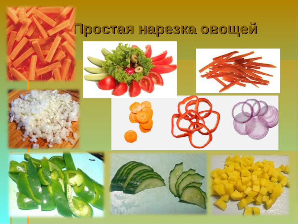 Простая нарезка овощей