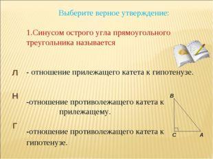 Выберите верное утверждение: 1.Синусом острого угла прямоугольного треугольни