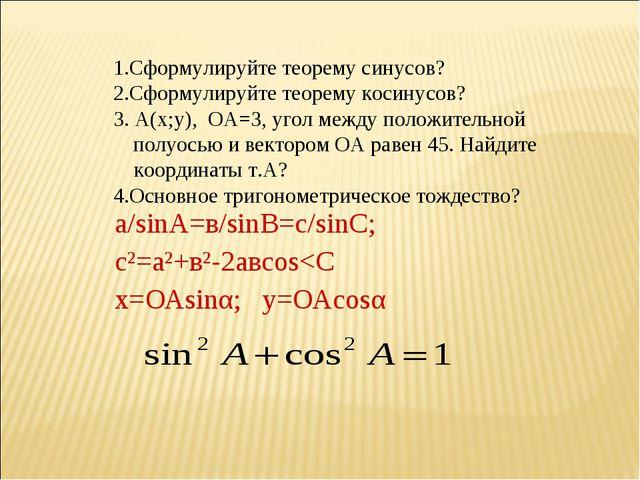 а/sinА=в/sinВ=с/sinC; с²=а²+в²-2авcos