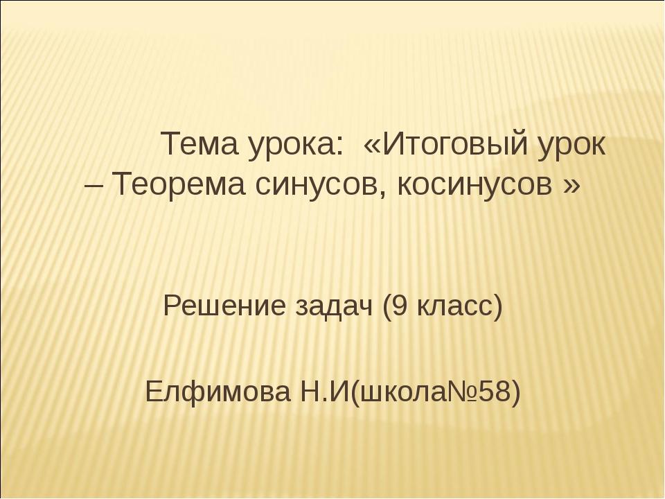 Тема урока: «Итоговый урок – Теорема синусов, косинусов » Решение задач (9 к...