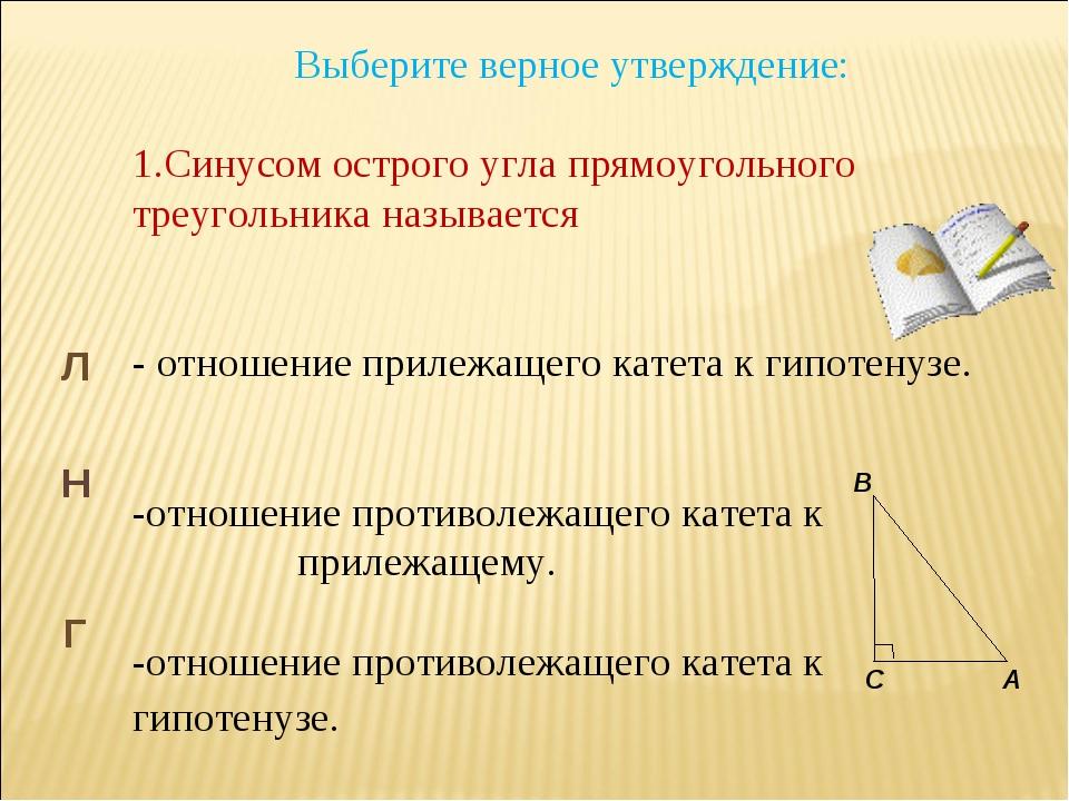 Выберите верное утверждение: 1.Синусом острого угла прямоугольного треугольни...