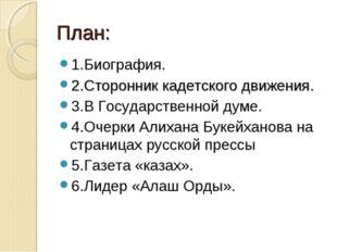 План: 1.Биография. 2.Сторонник кадетского движения. 3.В Государственной думе.