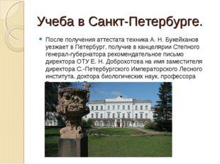 Учеба в Санкт-Петербурге. После получения аттестата техника А. Н. Букейханов