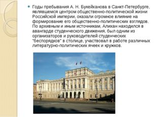 Годы пребывания А. Н. Букейханова в Санкт-Петербурге, являвшемся центром обще