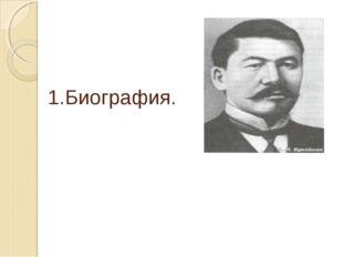 1.Биография.