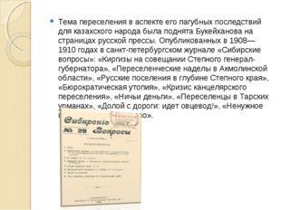 Тема переселения в аспекте его пагубных последствий для казахского народа был