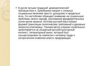 В русле лучших традиций демократической публицистики А. Букейханов говорит о