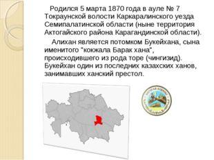 Родился 5 марта 1870 года в ауле № 7 Токраунской волости Каркаралинского уез