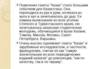 """Появление газеты """"Казах"""" стало большим событием для Казахстана. Она переходил"""